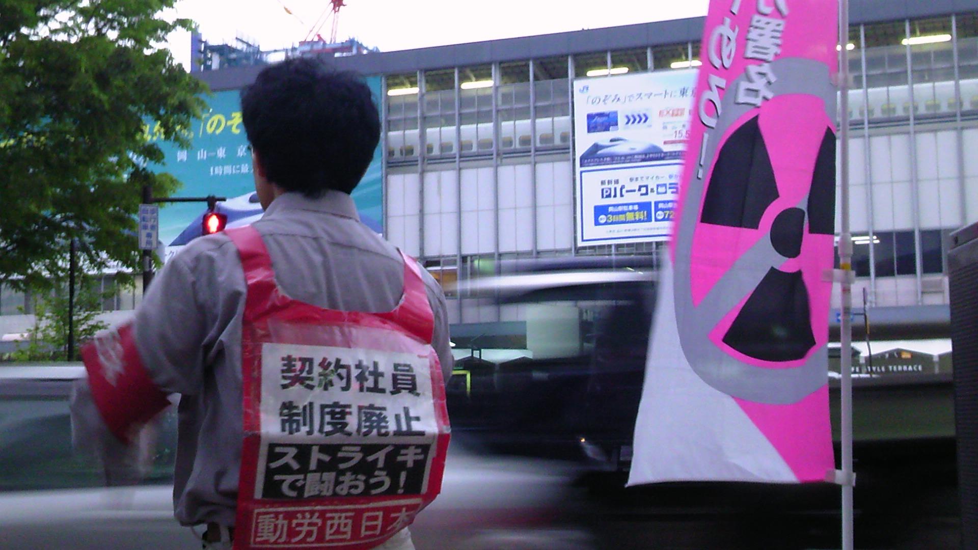 5・1岡山メーデーで、山田副委員長が岡山駅に向かってアピール!_d0155415_1820969.jpg