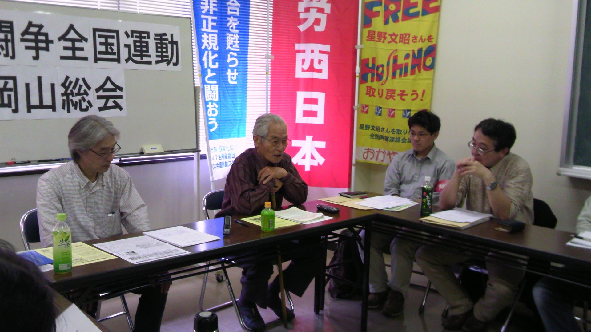 矢山有作さんを先頭に、国鉄闘争全国運動・岡山総会を開催しました_d0155415_1844795.jpg