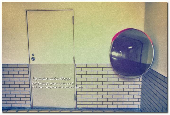 魔鏡。_f0235723_17434079.jpg