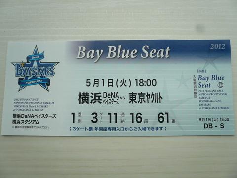 野球観戦_e0237625_1103732.jpg