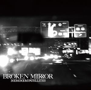 BOOM BOOM SATELLITESの新曲「BROKEN MIRROR」に自身初のリミックス素材収録!_e0025035_15431187.jpg