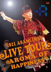 今井麻美3rdソロライブ「Aroma of happiness」がBlu-ray、DVDとなってついに登場!_e0025035_1647586.jpg