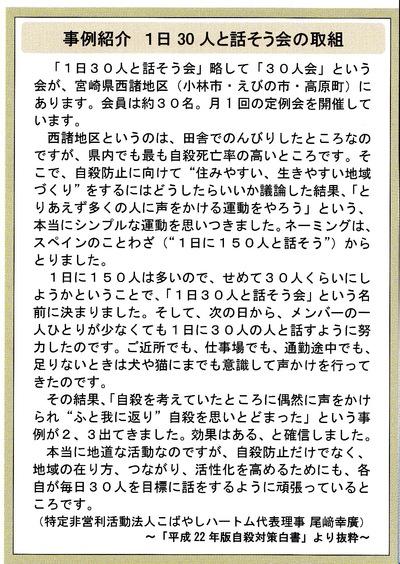 誰でもゲートキーパー手帳(内閣府)_a0103650_14432415.jpg