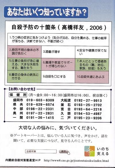 誰でもゲートキーパー手帳(内閣府)_a0103650_14433070.jpg