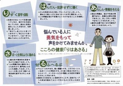 誰でもゲートキーパー手帳(内閣府)_a0103650_1443370.jpg