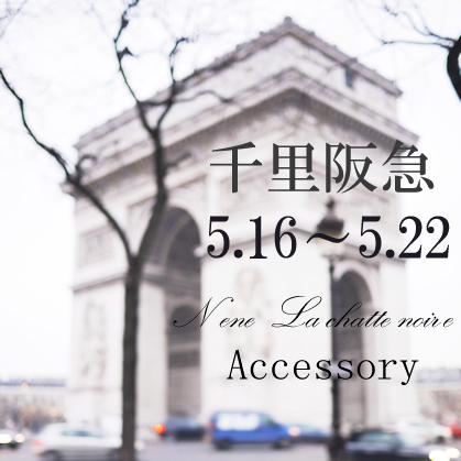 千里阪急_a0249456_15165822.jpg