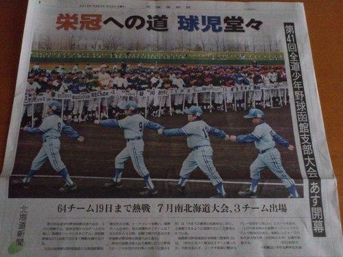 第41回全道少年野球函館支部大会あす開幕_b0106766_7302176.jpg