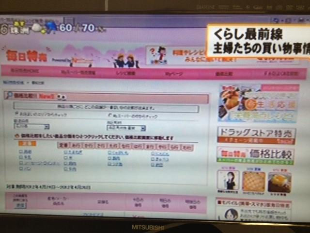 5月2日(水) 石川テレビ『スー...