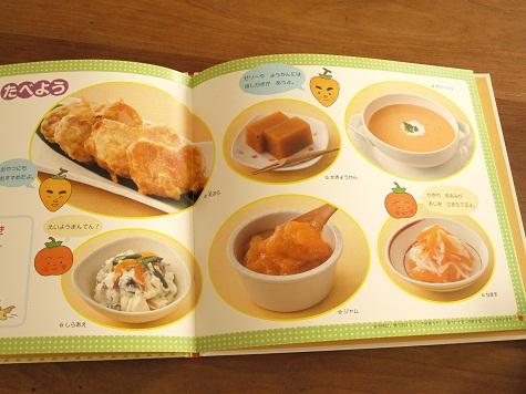 『たべるのだいすき・食育絵本』_d0128268_9102178.jpg