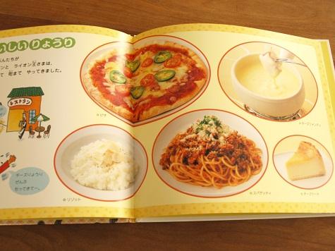 『たべるのだいすき・食育絵本』_d0128268_9112688.jpg