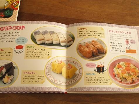 『たべるのだいすき・食育絵本』_d0128268_9131810.jpg