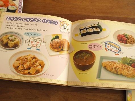 『たべるのだいすき・食育絵本』_d0128268_9151256.jpg