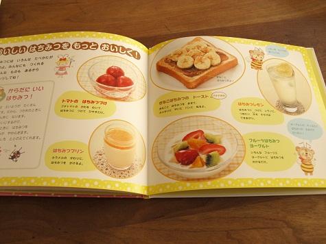 『たべるのだいすき・食育絵本』_d0128268_9162292.jpg