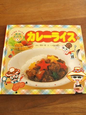 『たべるのだいすき・食育絵本』_d0128268_9191357.jpg