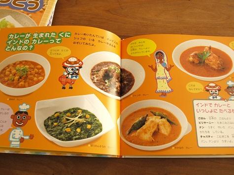 『たべるのだいすき・食育絵本』_d0128268_9203380.jpg