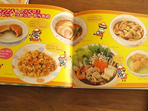 『たべるのだいすき・食育絵本』_d0128268_921217.jpg