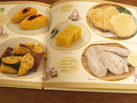 『たべるのだいすき・食育絵本』_d0128268_985068.jpg