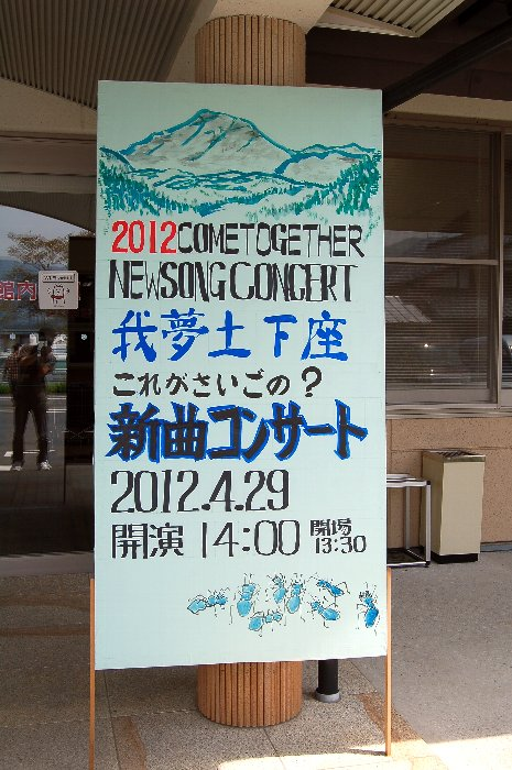 NEW SONG CONCERT その2_c0057390_09494.jpg