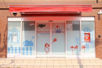 豊洲にルーチェ保育園がオープン!_a0267292_12512740.jpg