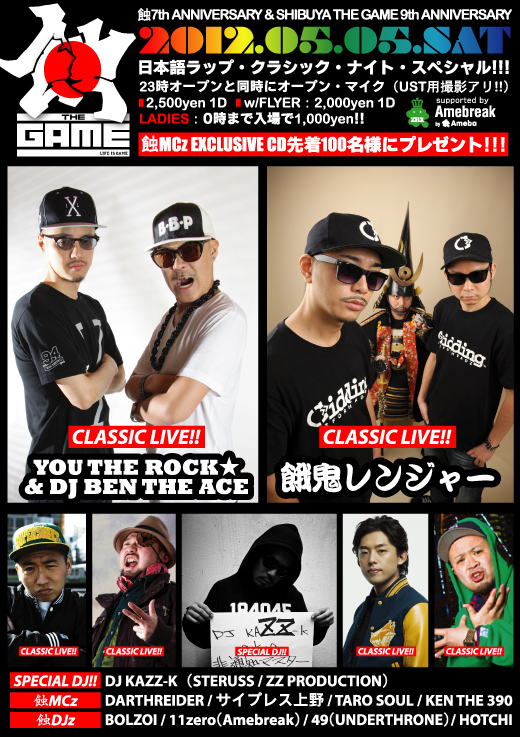 今宵、蝕7th ANNIVERSARY & SHIBUYA THE GAME 9th ANNIVERSARY _a0262614_1455177.jpg