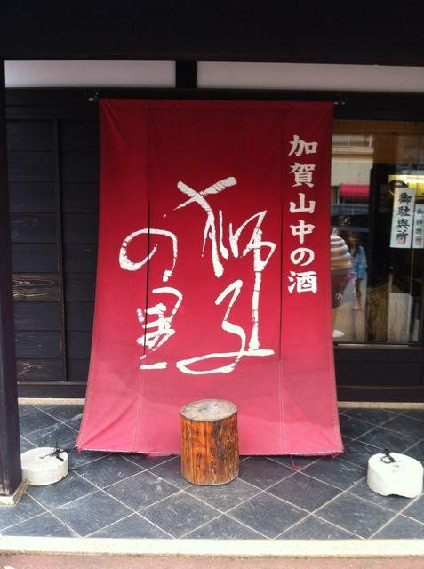 加賀・山中温泉&イチゴ狩り_a0000238_13291351.jpg
