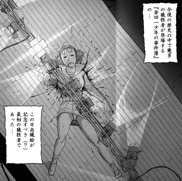 オペラ座館殺人事件』 ハジメとミユキの謎 /金田一少年の事件簿 ...