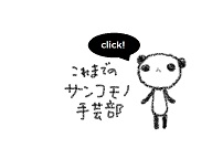 e0230363_20591566.jpg