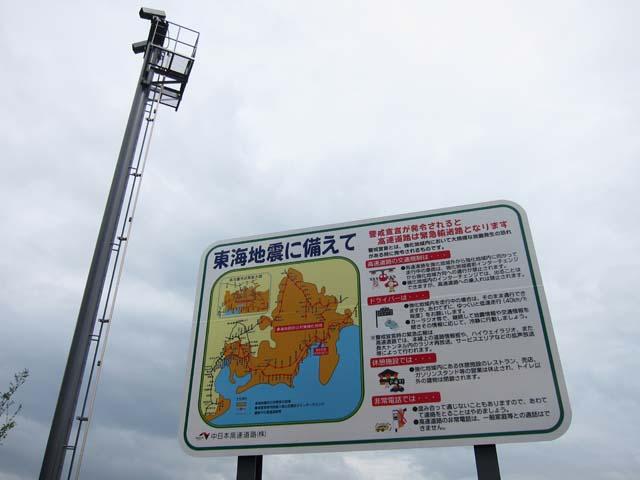 新東名で打ち合わせへ_c0166765_15152868.jpg