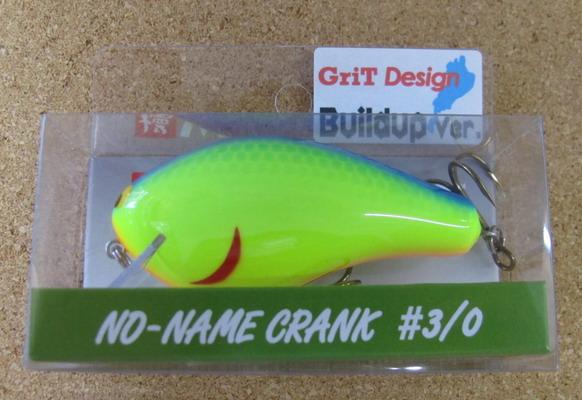 グリットデザイン×ノーネームクランク #3/0  New_a0153216_1632921.jpg