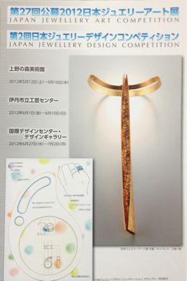 2012日本ジュエリーアート展_e0095418_1394144.jpg