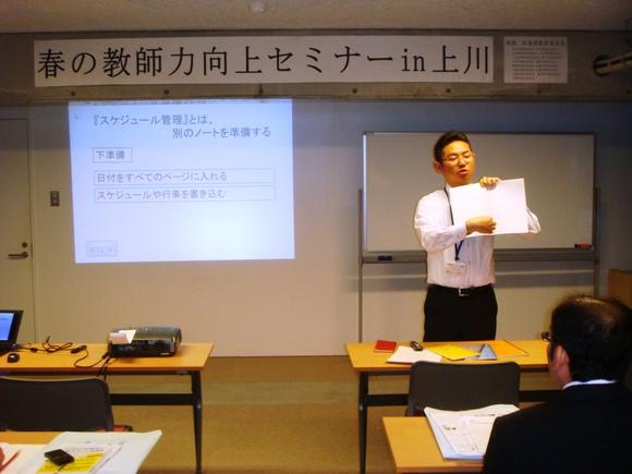 教師力向上セミナー旭川会場_e0252129_22465550.jpg