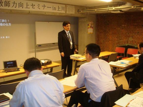 教師力向上セミナー旭川会場_e0252129_22472051.jpg