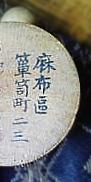 赤坂區。。。消えた町名_e0243332_1952945.jpg