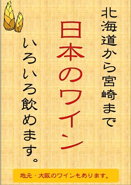 阪神大ワイン祭開催中!(5月8日17時まで)_b0206537_13554932.jpg