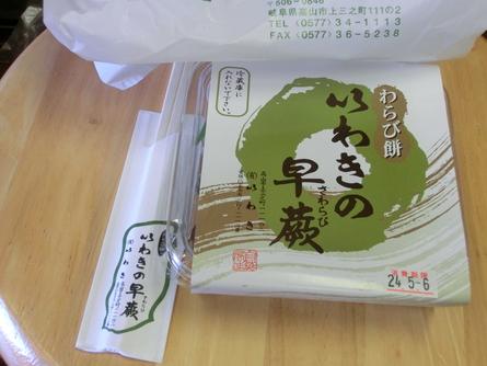 わらび餅_b0073753_17453862.jpg