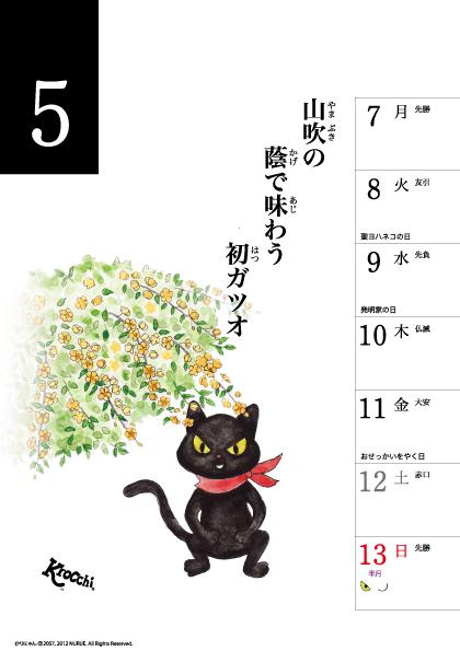5月7日~5月13日 クロッチカレンダー_f0193056_1716242.jpg