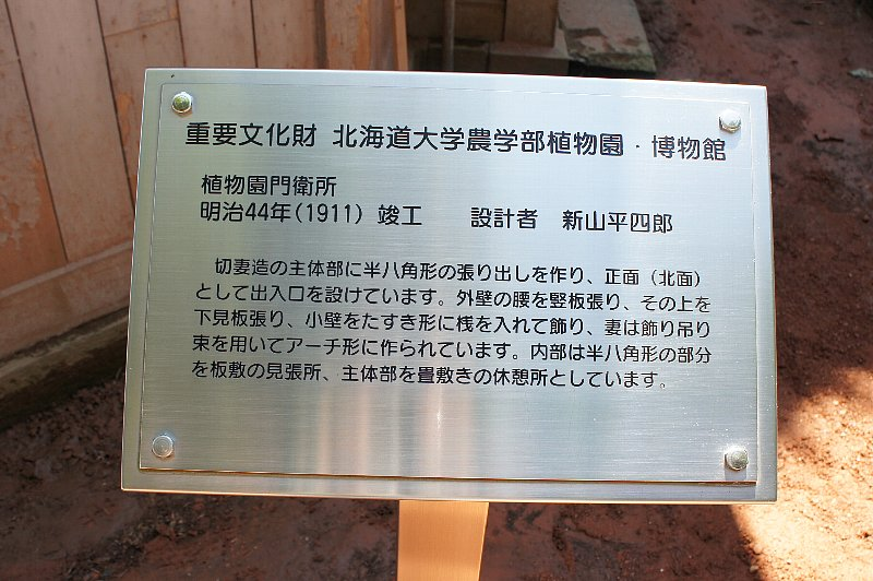 北海道大学農学部植物園門衛所_c0112559_2184515.jpg