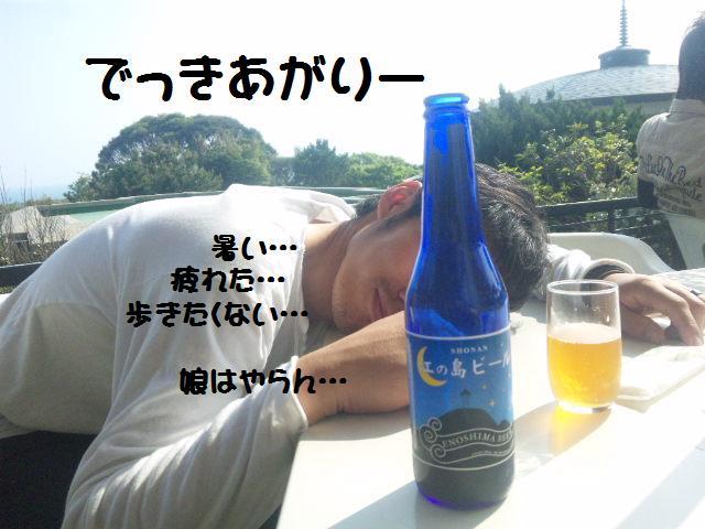★鎌倉&江の島散策★_d0187891_10616100.jpg