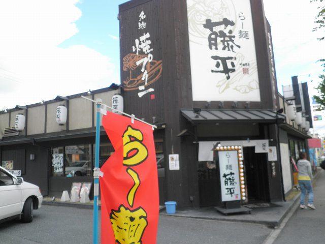 らー麺藤平    川西多田店_c0118393_15422560.jpg