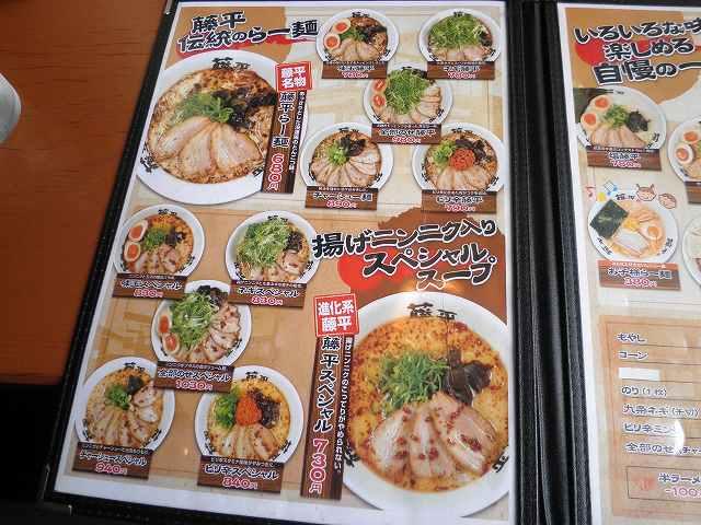 らー麺藤平    川西多田店_c0118393_15465897.jpg