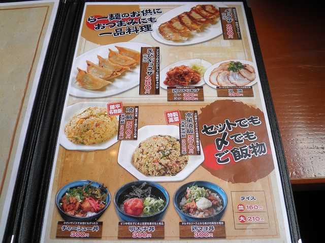 らー麺藤平    川西多田店_c0118393_15472112.jpg