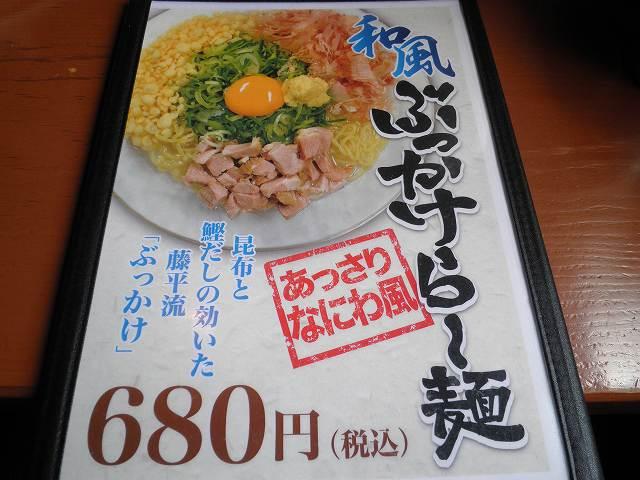 らー麺藤平    川西多田店_c0118393_15473494.jpg