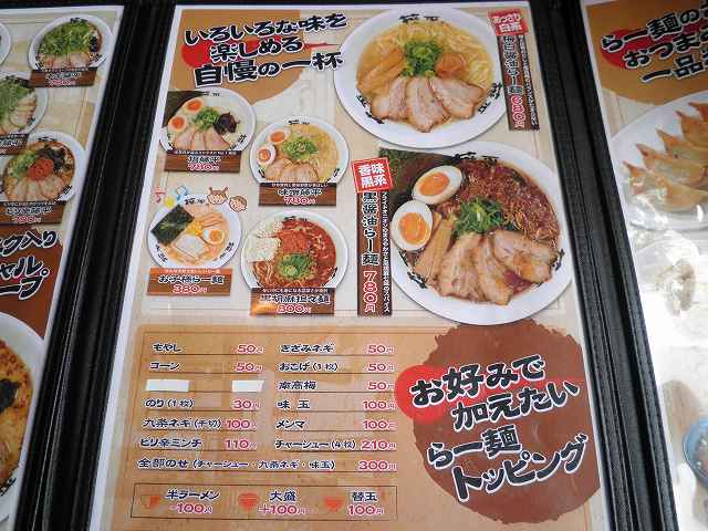 らー麺藤平    川西多田店_c0118393_1547966.jpg