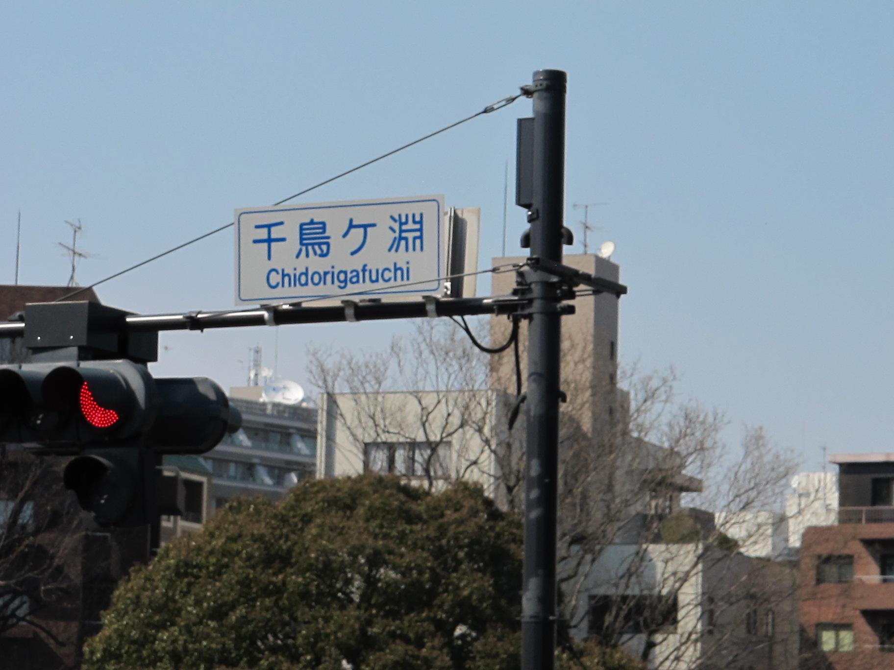 皇居外苑の桜&景色・・・10_c0075701_21111667.jpg