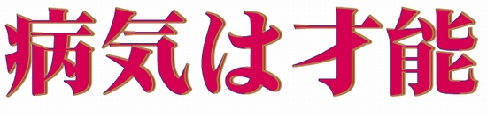 第108回 ホリスティックフォーラム大阪_d0160105_192458100.jpg