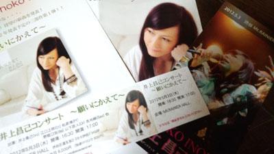 ライブレポその2・井上昌己ちゃんを観に渋谷へGO!_b0183113_20563145.jpg