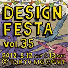 5/12日(土)〜5/13日(日)東京デザインフェスタに出店します!_a0129631_9395971.jpg