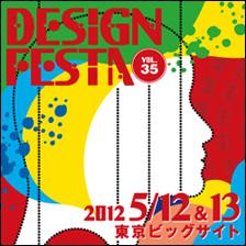 5/12日(土)〜5/13日(日)東京デザインフェスタに出店します!_a0129631_9401444.jpg