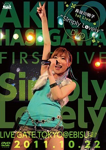 『Radio 長谷川明子のSimply Lovely』第38回・配信_e0025035_9255870.jpg