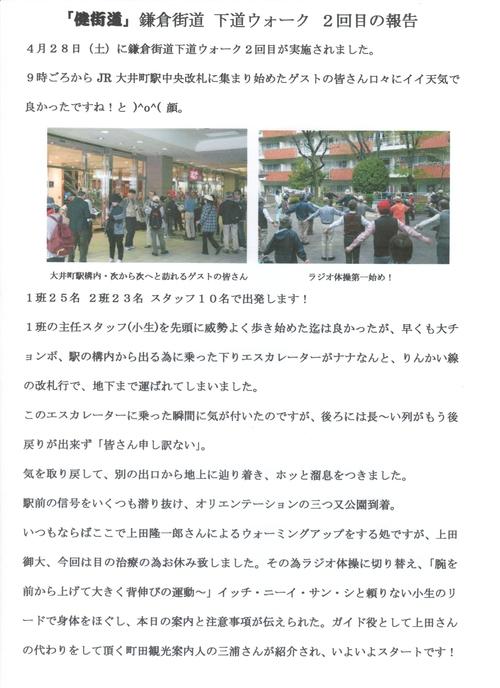 第2回 鎌倉街道下道ウォークの報告_a0215849_0161721.jpg